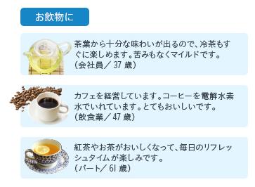 お茶もより濃く、風味が増します