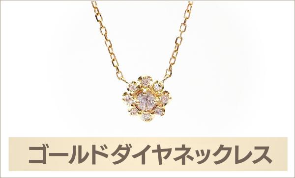 ゴールドダイヤネックレス